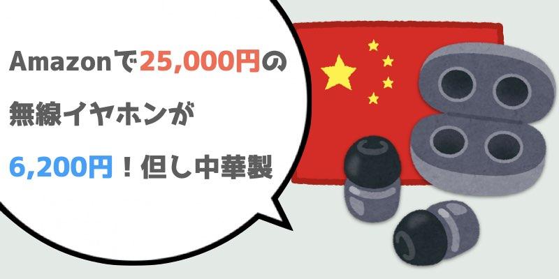 Amazonで25,000円の無線イヤホンが6,200円!但し中華製