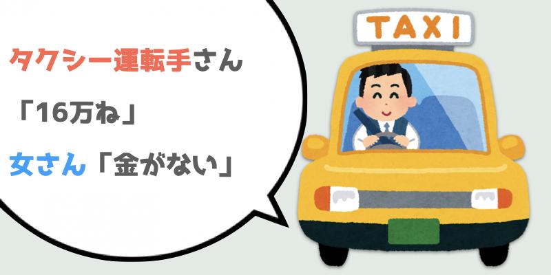 タクシー運転手「東京から滋賀までだから16万ね」女「金がない」その結果