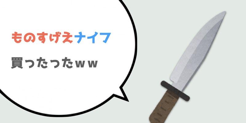【画像】ものすげえナイフ買ったったww