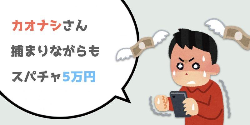 カオナシハム太郎さん、お巡りさんに捕まりながらもスパチャ5万円を投げてしまう