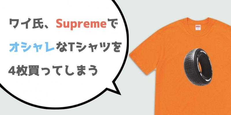 ワイ氏、SupremeでオシャレなTシャツを4枚買ってしまう