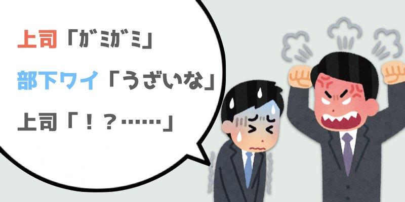 上司「ガミガミ」部下ワイ(ウザいわ……死ねばええのに」上司「!?……」