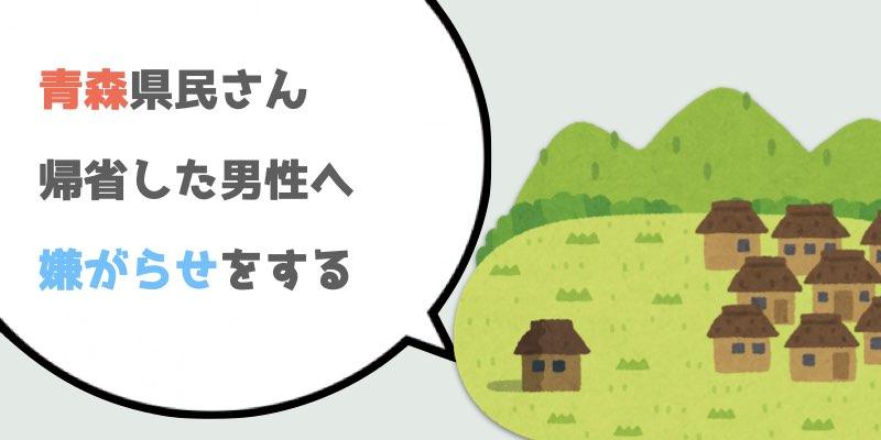 青森県民さん、東京から帰省した男性の家に、中傷するビラを置いてしまう