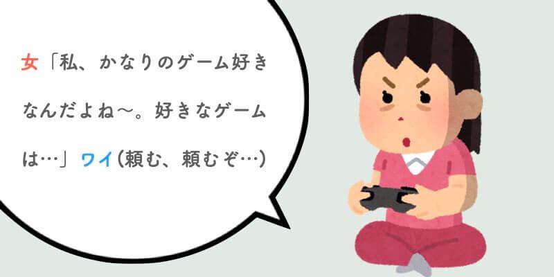 女「私、かなりのゲーム好きなんだよね~。好きなゲームは…」ワイ(頼む、頼むぞ…)