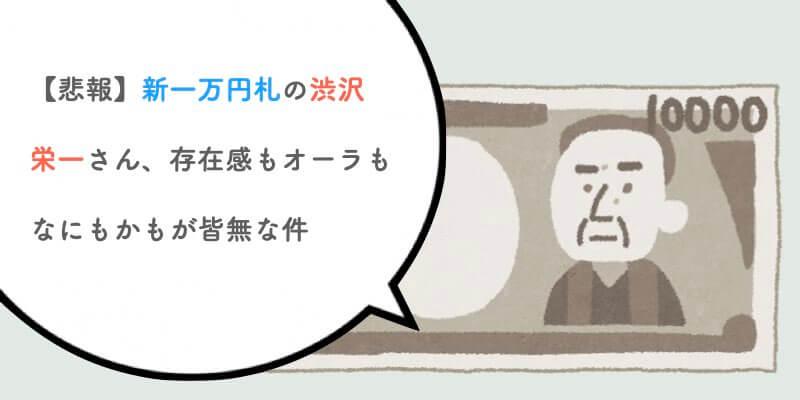 【悲報】新一万円札さん、オーラがなにも無い