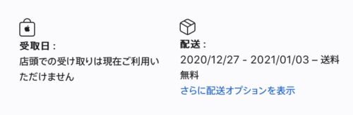 AirPods MAX 刻印納期