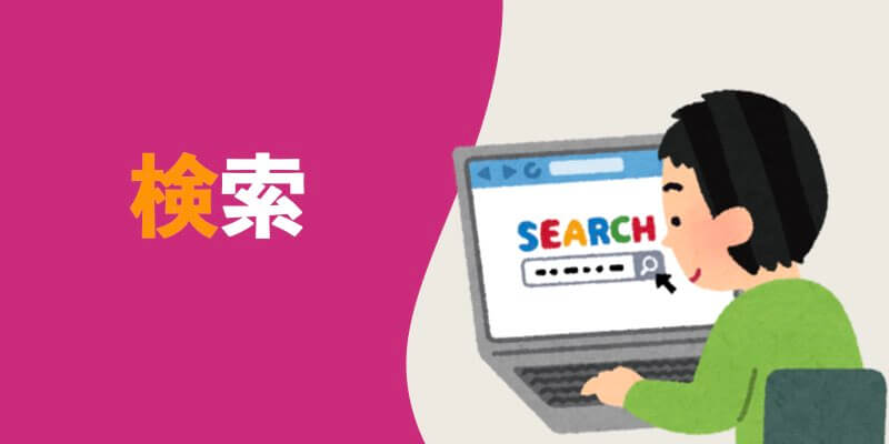 最近のネット検索、欲しい情報が手に入らない