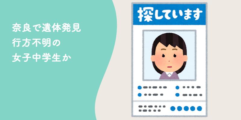 奈良で遺体発見、行方不明の女子中学生か