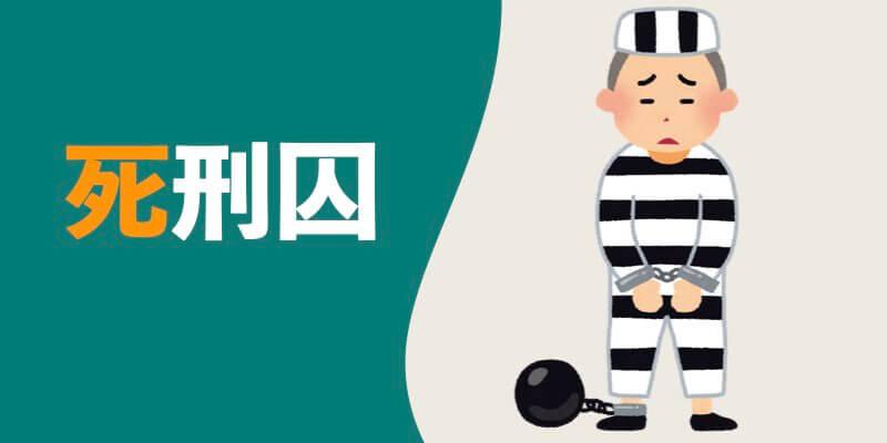 死刑囚さんの生活、想像すると怖い件