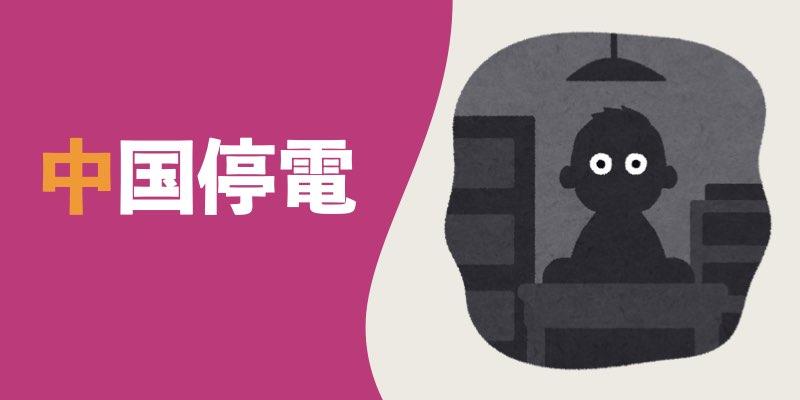 【悲報】中国で一時間の大停電が起こってしまう