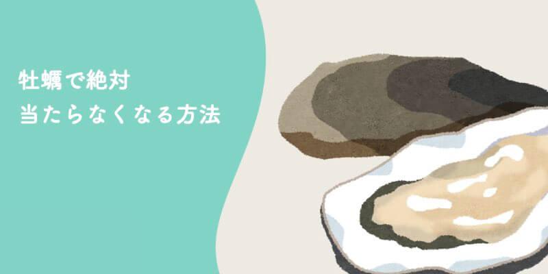 【朗報】牡蠣で絶対当たらなくなる方法