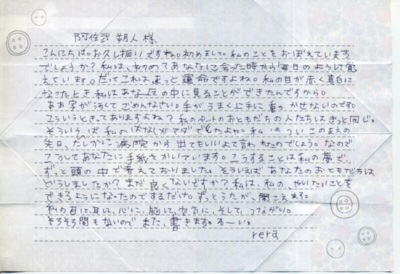 ポストに変な手紙が入ってたというスレの手紙(一通目)
