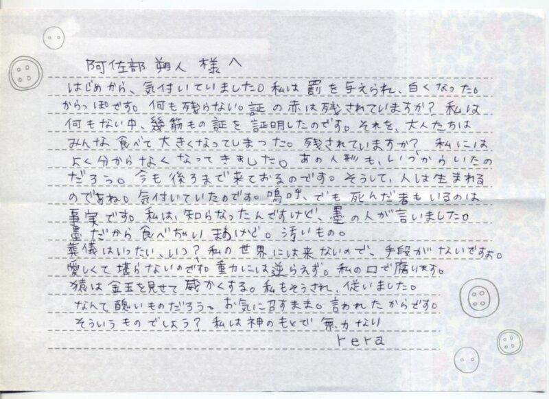 ポストに変な手紙が入ってたというスレの手紙(3通目)