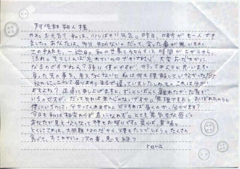 ポストに変な手紙が入ってたというスレの手紙(4通目)