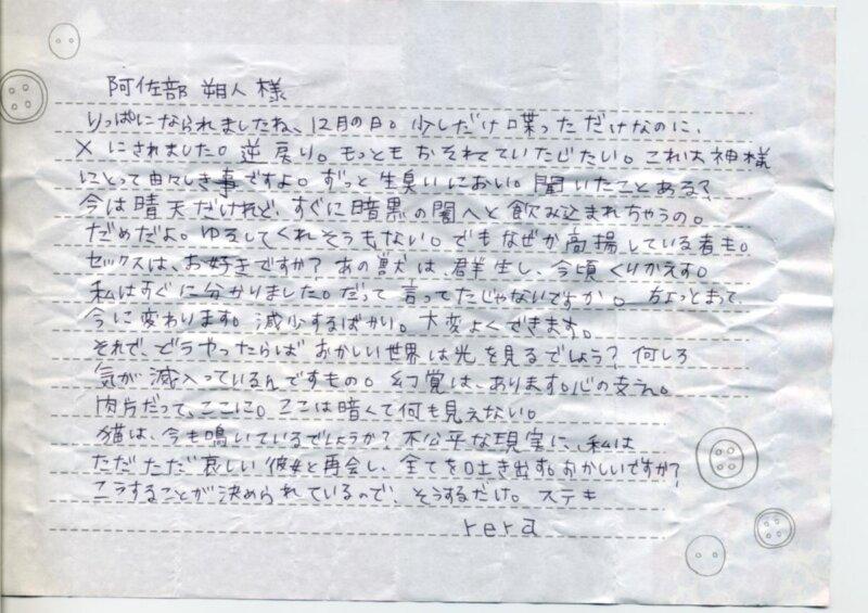 ポストに変な手紙が入ってたというスレの手紙(5通目)