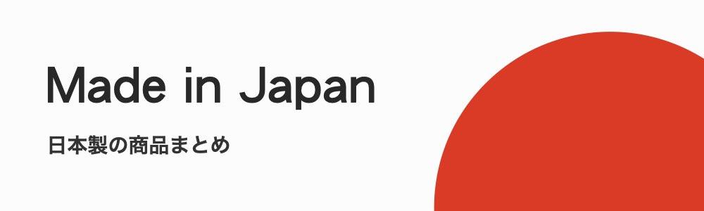 【間違いない!】日本製商品のまとめ!【安心安全!】